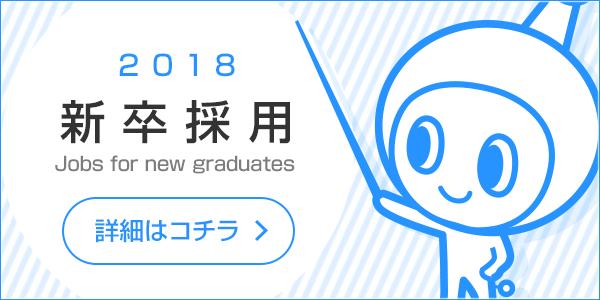 2018 新卒採用